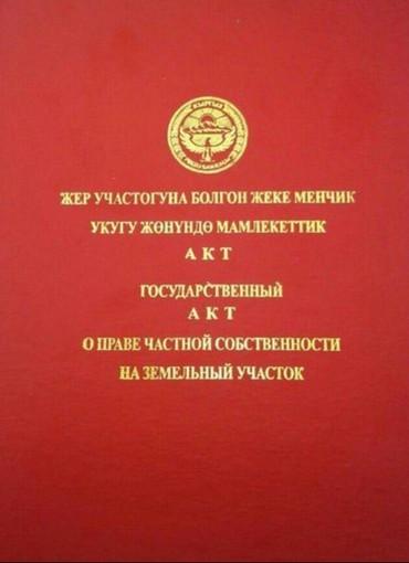 с х в Кыргызстан: Продажа 5 соток Для сельского хозяйства от собственника