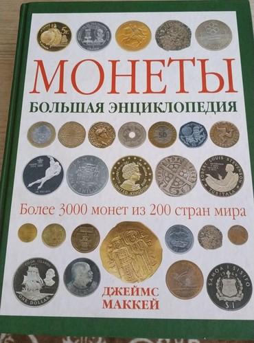 Продаю книги по нумизматике по 1000 сом в Бишкек