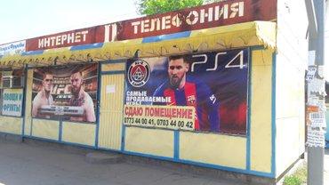 Сдаю в аренду помещение 30м2 в Бишкек