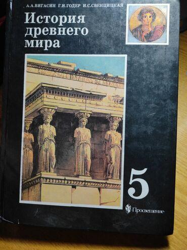 10340 объявлений: Учебник по истории древнего мира, 5 класс. Авторы: А.А. Вигасин