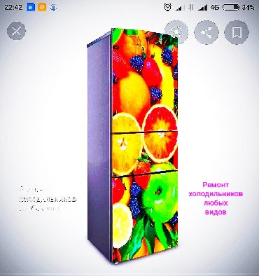 Ремонт холодильниковХолодильникиРемонт бытовых холодильников на дому