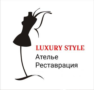 Принимаем заказы, индивидуальный Пошив и реставрация  в Бишкек