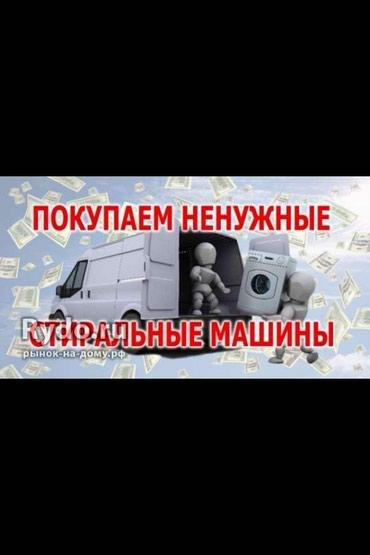 Автоматическая Стиральная Машина  в Кок-Ой