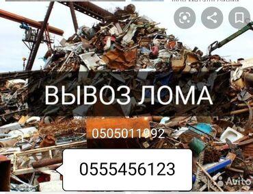 Скупка черного металла - Демонтаж - Бишкек: Черный металл, куплю черный металлметалл куплюметаллметалметаллметал