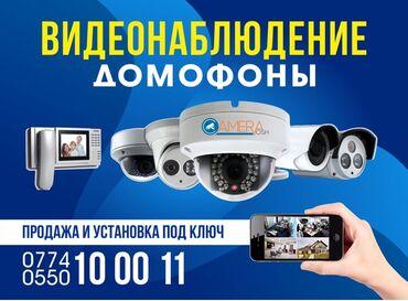 акустические системы meizu в Кыргызстан: Продажа и установка системвидеонаблюдениялюбой сложности.Мы