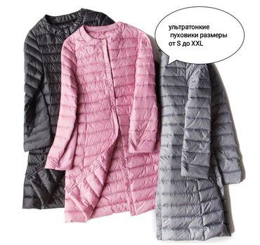 Куртки - Кыргызстан: Ультратонкие пуховики производства Китай фабричный размеры есть в