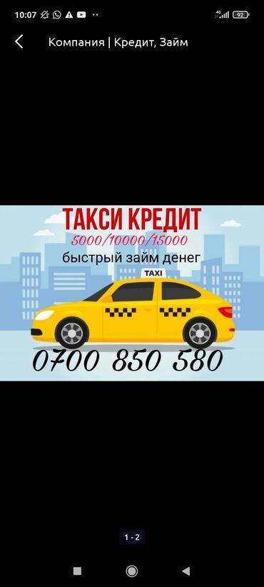 займы в бишкеке in Кыргызстан | ЛОМБАРДЫ, КРЕДИТЫ: Ломбард, Автоломбард | Кредит, Займ