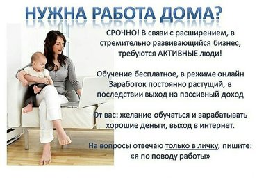 ✅Вакансия! Требуется девушка для работы с рекламой в соц.сетях. Требов в Балакен
