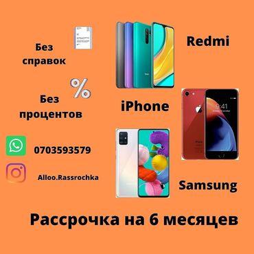 Халал рассрочка телефонов без процентов 0% нужно только копия