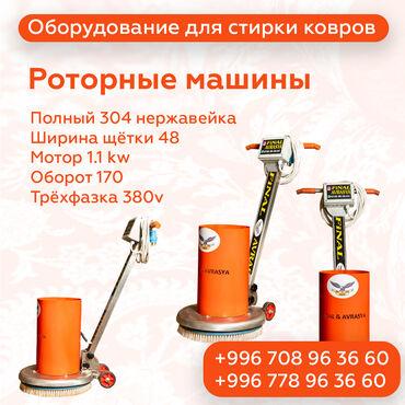 Моечные машины - Кыргызстан: Роторные машины от производителя по выгодным ценам! 100% турецкое