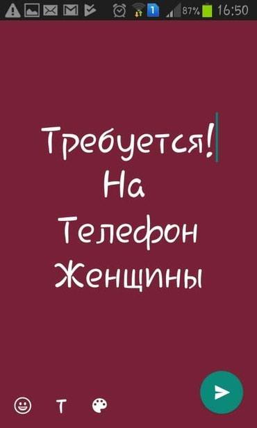 Компании тиенс требуется телефонист женщина до 70 лет.принимать звонки в Бишкек