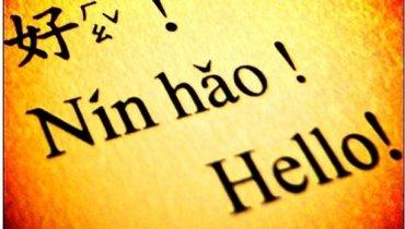 узор для наволочки спицами в Кыргызстан: Опытный репетитор по китайскому языку -для детей и взрослых-для