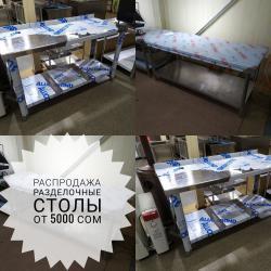 туфельки со стразами в Кыргызстан: РАСПРОДАЖА со склада Разделочные столы из нержавеющей стали от 5000
