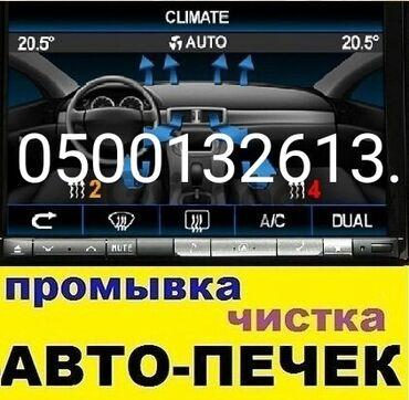 умный печка бишкек in Кыргызстан   АВТОЗАПЧАСТИ: Промывка автопечи без снятие замена салнного филтра замена радиатора