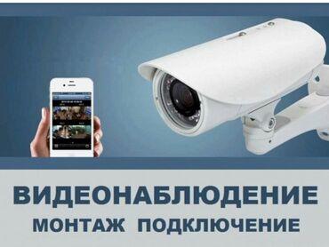 Системы видеонаблюдения, Домофоны   Установка, Демонтаж, Настройка