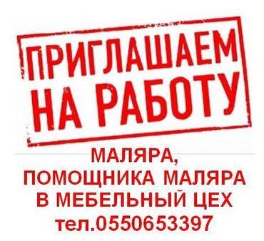 маляр бишкек in Кыргызстан | УНАА БИЗНЕСИ, СЕРВИСТИК ТЕЙЛӨӨ: В мебельный цех требуется маляр с опытом и помощник маляра. Зарплата