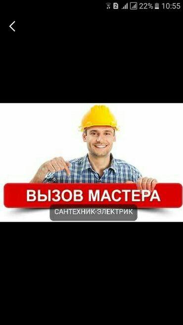 Вентиляция, вытяжка - Кыргызстан: Муж на час. Ответственый,добросоветственый,установка и ремонт