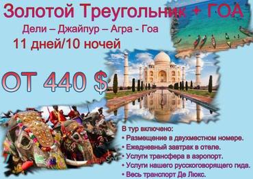 Золотой Треугольник + Гоа в Бишкек
