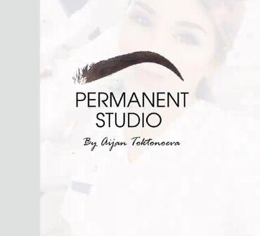Студия перманентного макияжа Айжан Токтоноевой приглашает всех