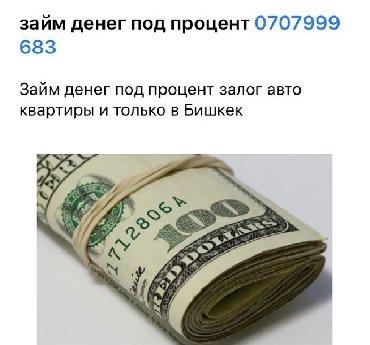 услуги сантехработ в Кыргызстан: Срочный займ денег «выкуп квартир»чп «департамент» займ под залог