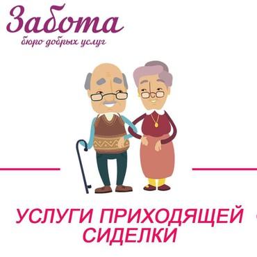 """Приходящие сиделки!!! Бюро добрых услуг """" Забота"""" в Бишкек"""