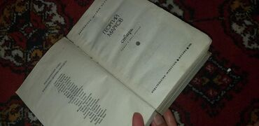 отдам в Кыргызстан: Отдам даром книжку