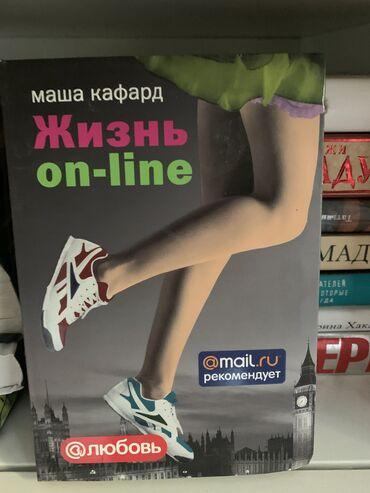 """художественные книги в Кыргызстан: Маша Кафард «Жизнь on-line"""" в хорошем состоянии, 150 сом#книги"""