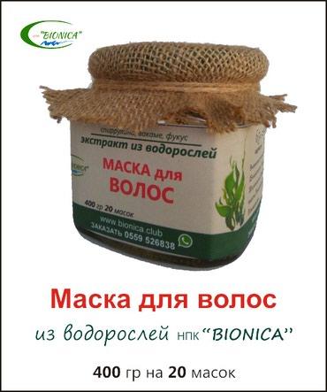 МАСКА для ВОЛОС. Домашние маски для в Бишкек