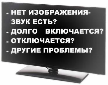 Ремонт телевизоров Бишкек.  Выполняем ремонт телевизоров следующих мар