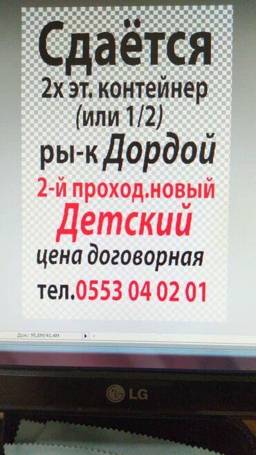 требуется реализатор дордой в Кыргызстан: Сдается двух этажный контейнер (или пол контейнера). Дордой 2-ой прох