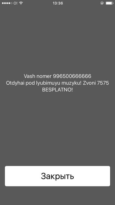 Продается номер О! Platina  в Бишкек