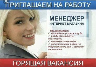 Требуется менеджер по продажам высокая заработная плата в Бишкек