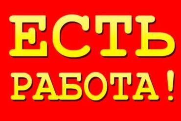 требуется реализатор в Кыргызстан: Срочно в отдел продаж требуется Реализаторы ! График Работы с 10 до 18