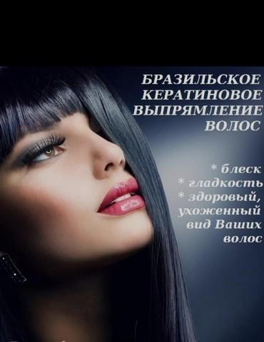 Процедура Ботокс волос и в Бишкек