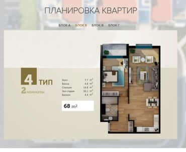 Продажа квартир - 9 - Бишкек: Продается квартира: Элитка, Аэропорт Манас, 2 комнаты, 68 кв. м