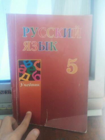 Rus dili kurslari ve qiymetleri - Азербайджан: Rus dili kitabı