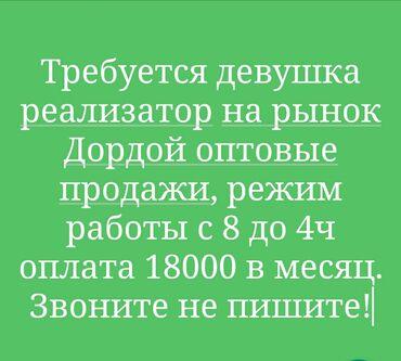 требуется реализатор в Кыргызстан: Требуется девушка реализатор на рынок Дордой работа с 8:00 до 4:00