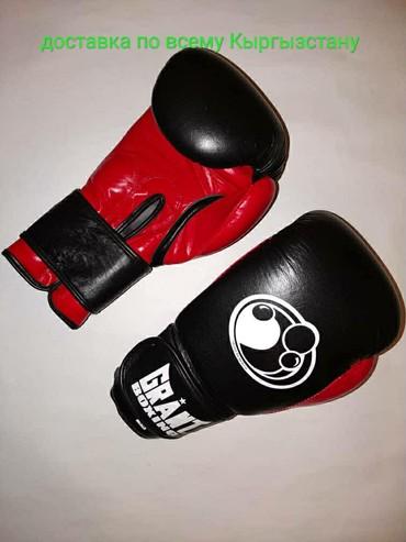 Перчатки в Кыргызстан: Боксерские перчатки кожаные и кож зам любых размеров в наличииЦены от