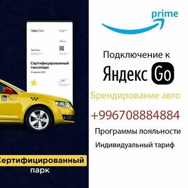 продажа авто in Кыргызстан | АКСЕССУАРЫ ДЛЯ АВТО: Яндекс ТаксиПодключение к Яндекс ТаксиРегистрация к Яндекс