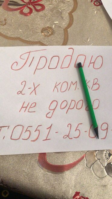 кду 2 бишкек в Кыргызстан: Продается квартира: 2 комнаты, 46 кв. м