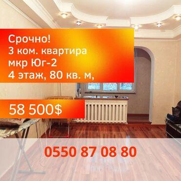 продажа духовок в Кыргызстан: Продается квартира: 3 комнаты, 61 кв. м
