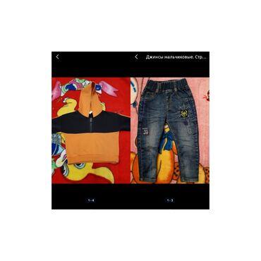 удлиненную кофту в Кыргызстан: Отдам даром джинсы и кофту если купите у меня что то, посмотрите в
