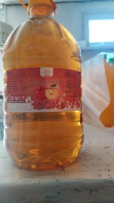 Продаю Натуральный сок оптом 5 литир 65сом 1литир 17сом требуется