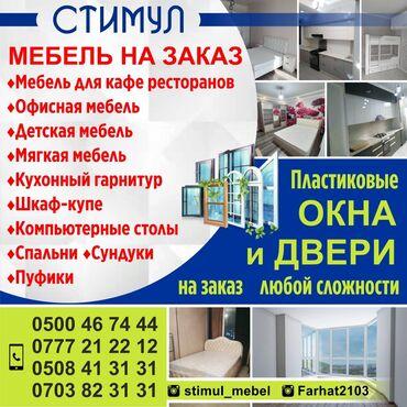 мягкая мебель бу из европы в Кыргызстан: Мебель на заказ | Стулья, Кухонные гарнитуры, Столы, парты | Самовывоз, Бесплатная доставка, Платная доставка