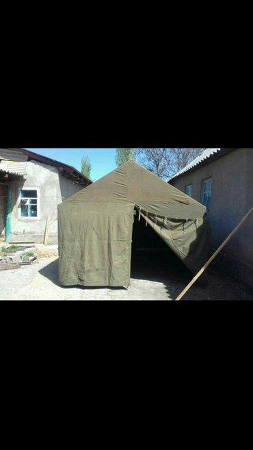 палатки военные новые разного размера цены от 3000т и выше 2×3 цена 30 в Бишкек