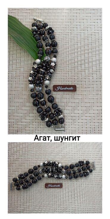 Товары для праздников - Кыргызстан: Браслеты ручной работы, из чёрного агата, оникса и шунгита с