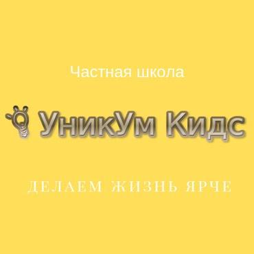 """Частная школа """" УникУм"""" в городе Кант, в Бишкек"""