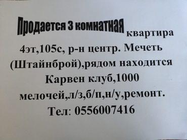 Продается 3 комнатная квартира. центр в Бишкек