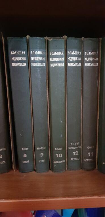 Продаю Больщую Медицинскую Энциклопедию. 1975 г. Осталось 8 томов