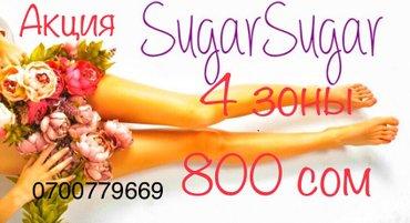 Шугаринг 4зоны 800 сом проф паста Sugarlive в Бишкек
